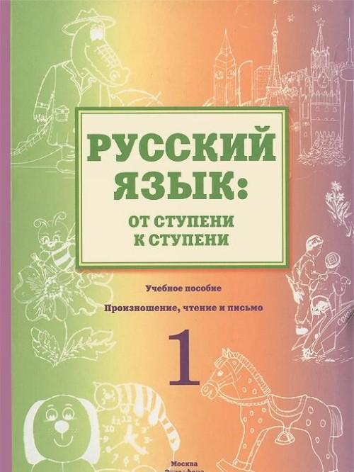 Russkij jazyk. Ot stupeni k stupeni. Proiznoshenie, chtenie i pismo. 1 stupen