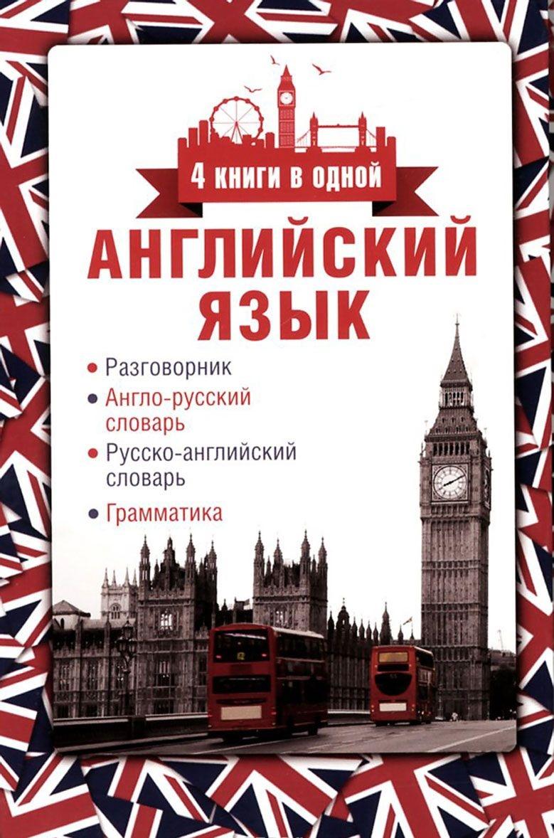 Anglijskij jazyk. Razgovornik. Anglo-russkij slovar. Russko-anglijskij slovar. Grammatika