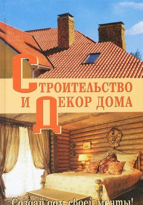 Stroitelstvo i dekor doma