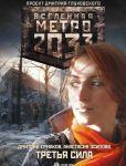 Metro 2033. Tretja sila