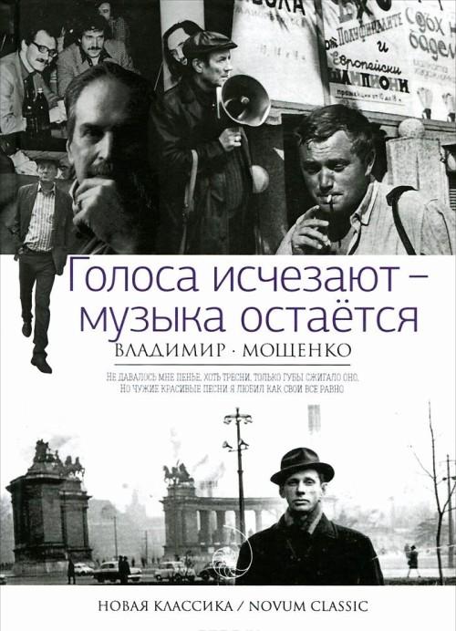 Golosa ischezajut - muzyka ostajotsja