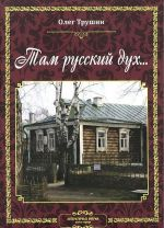 Tam russkij dukh.... Literaturnye ocherki. Kniga 1