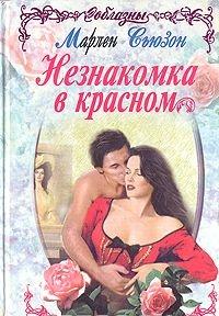 Незнакомка в красном