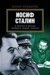 Iosif Stalin v lichinakh i maskakh cheloveka, vozhdja, uchenogo