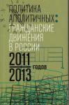 Политика аполитичных: Гражданские движения в России 2011—2013 годов