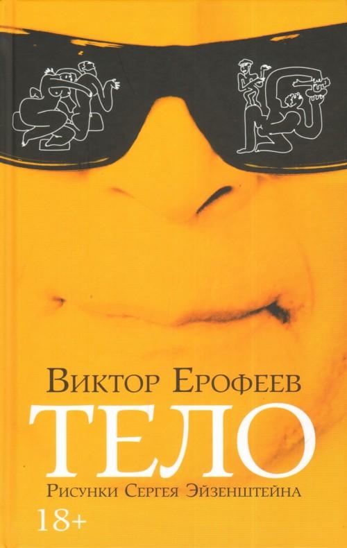 Telo. Erofeev Viktor. Art-Medija. 2015
