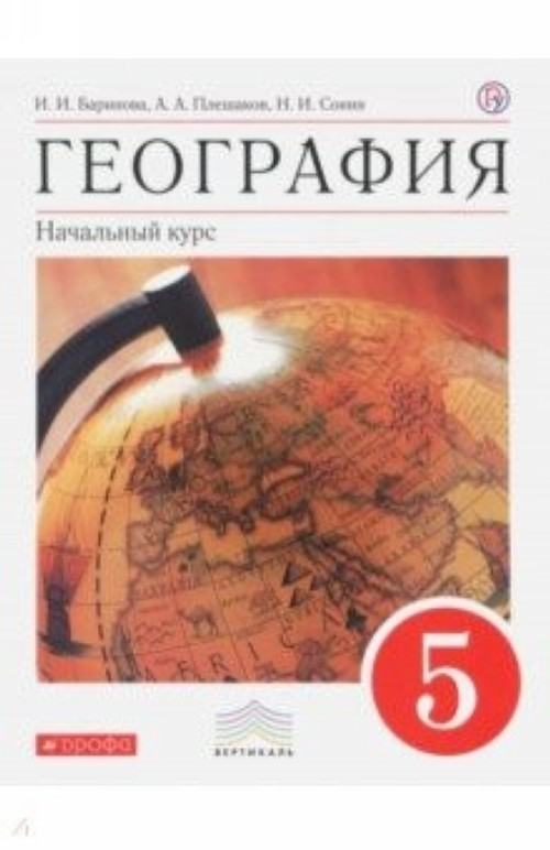 Geografija. Nachalnyj kurs. 5 klass. Uchebnik