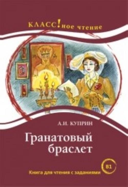 Granatovyj braslet. Lexical minimum 2300 words (B1)