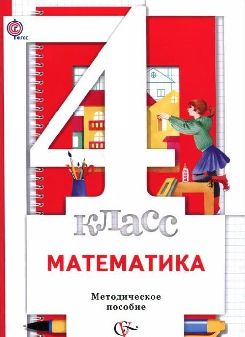 Matematika. 4 klass. Metodicheskoe posobie