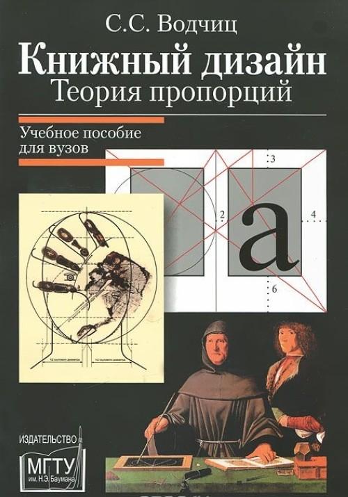 Knizhnyj dizajn. Teorija proportsij