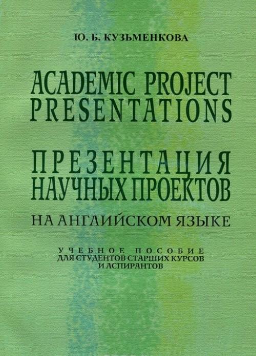 Academic Project Presentations / Prezentatsija nauchnykh proektov. Uchebnoe posobie