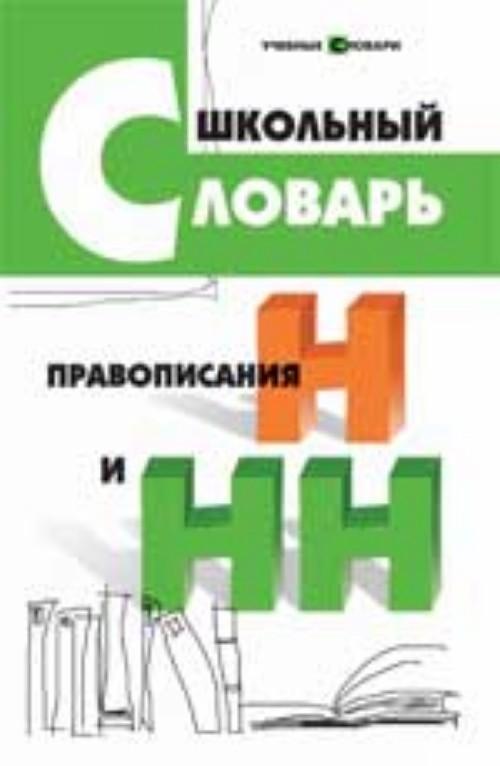 Shkolnyj slovar pravopisanija N i NN