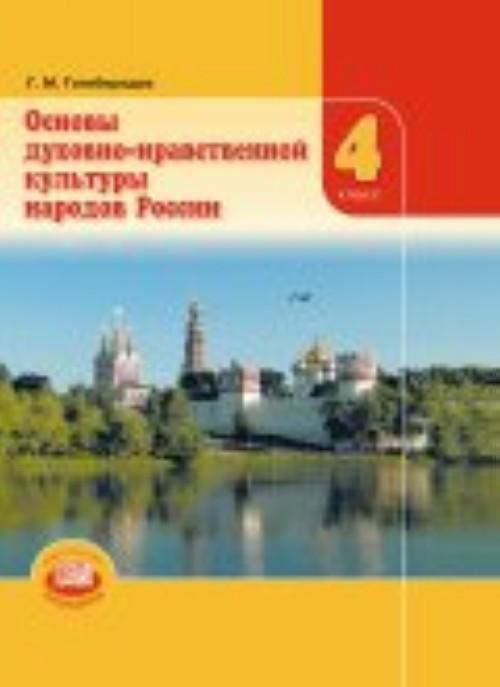 Osnovy dukhovno-nravstvennoj kultury narodov Rossii. 4 klass