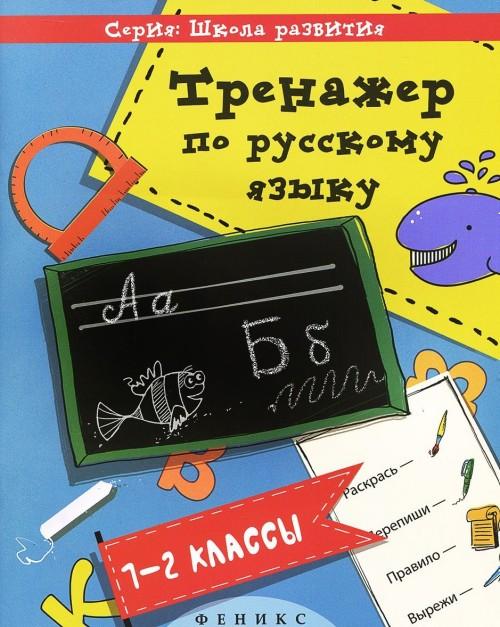 Русский язык. 1-2 классы. Тренажер