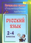 Russkij jazyk. 2-4 klassy. Olimpiadnye zadanija