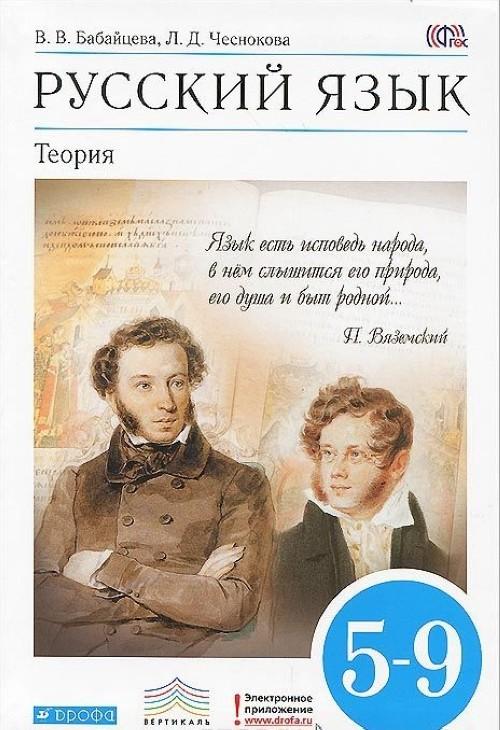 Русский язык. Теория. 5-9 классы. Учебник