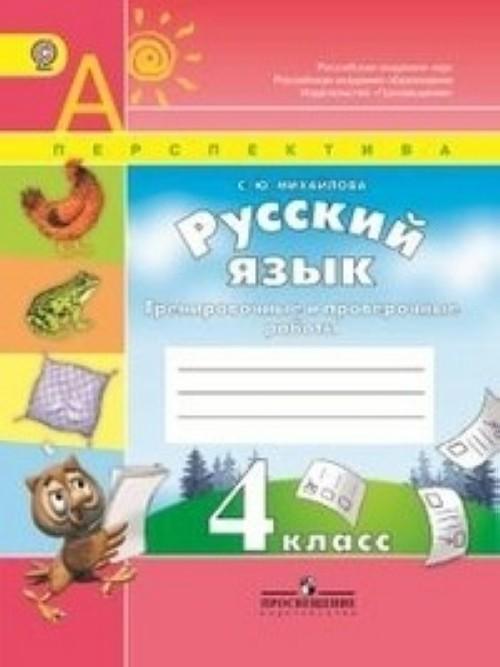Русский язык. 4 класс. Тренировочные и проверочные работы