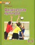Fizicheskaja kultura. 8-9 klassy. Uchebnik