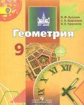 Geometrija. 9 klass