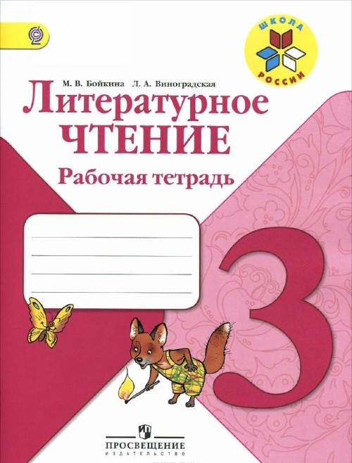 Literaturnoe chtenie. 3 klass. Rabochaja tetrad