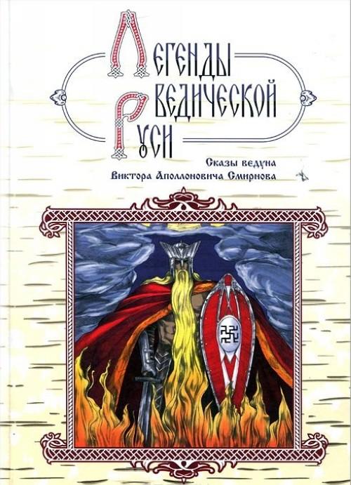 Legendy vedicheskoj Rusi. Skazy veduna Viktora Apollonovicha Smirnova