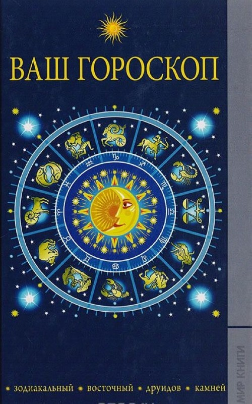 Vash goroskop. Zodiakalnyj, vostochnyj, druidov, kamnej