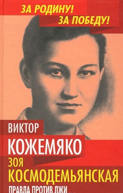 Zoja Kosmodemjanskaja. Pravda protiv lzhi