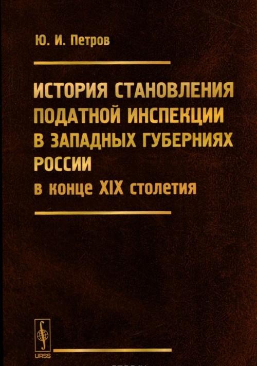 Istorija stanovlenija podatnoj inspektsii v zapadnykh gubernijakh Rossii v kontse XIX stoletija