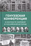 Genuezskaja konferentsija v kontekste mirovoj i rossijskoj istorii