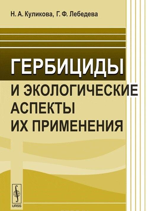Гербициды и экологические аспекты их применения. Учебное пособие