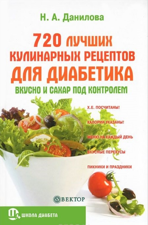 Вкусная Диета Для Диабетика. Питание при сахарном диабете: список блюд на каждый день