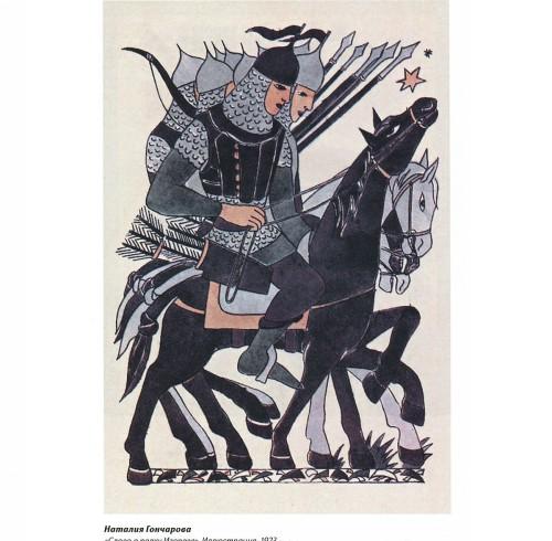 Iskusstvo, kotoroe bylo. Puti russkoj knizhnoj grafiki 1917-1936
