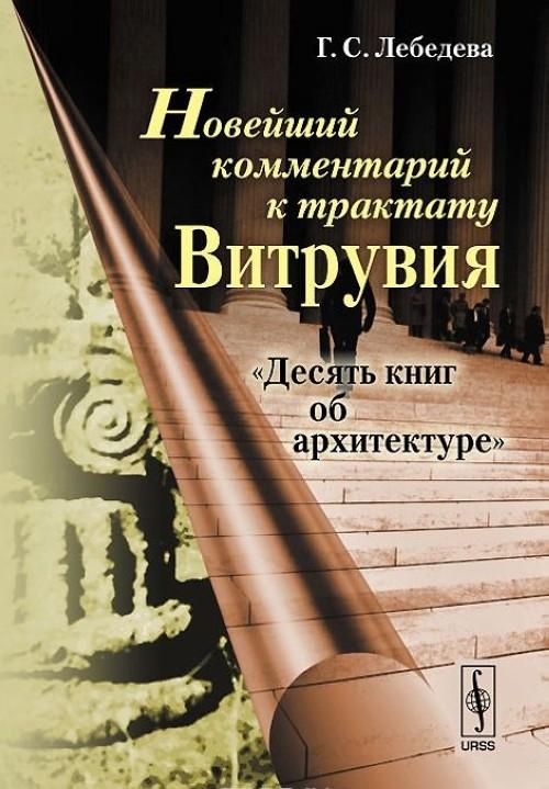 """Novejshij kommentarij k traktatu Vitruvija """"Desjat knig ob arkhitekture"""""""