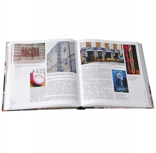 Naruzhnaja reklama Moskvy. Istorija, tipologija, dokumenty