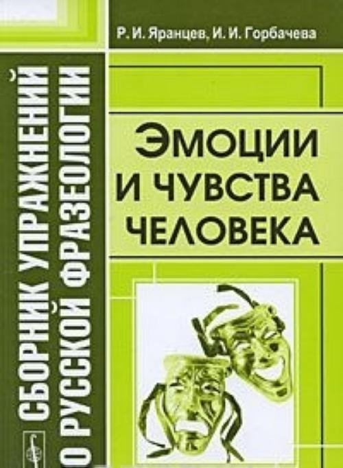Sbornik uprazhnenij po russkoj frazeologii. Emotsii i chuvstva cheloveka