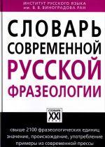 Slovar sovremennoj russkoj frazeologii