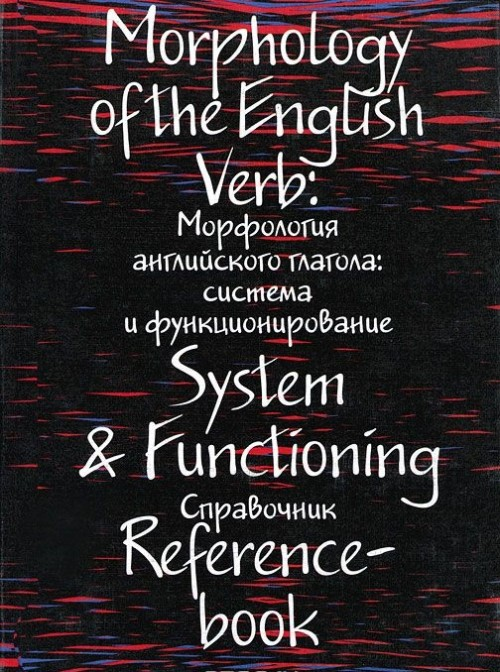 Morphology of the English Verb: System & Functioning / Morfologija anglijskogo glagola. Sistema i funktsionirovanie