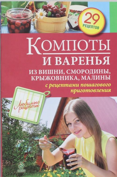 Kompoty i varenja iz vishni, smorodiny, kryzhovnika, maliny