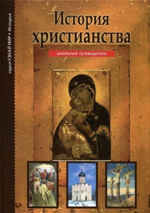 Istorija khristianstva