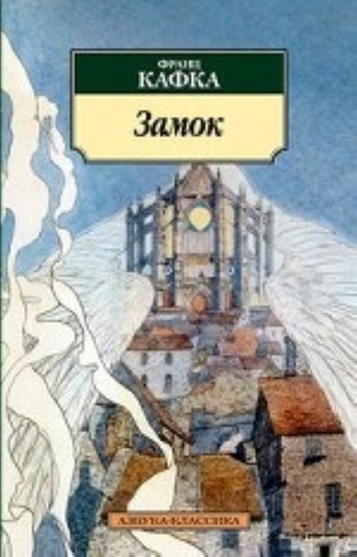 Замок (нов/обл.)
