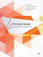 Russkij jazyk. Uchebnik dlja prodvinutykh. Vypusk 2 / Russian Language. Advanced course Part 2