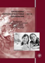 Проблемы онтолингвистики — 2014: Двуязычие.