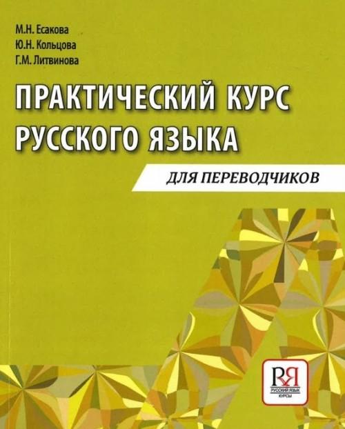 Практический курс русского языка для переводчиков
