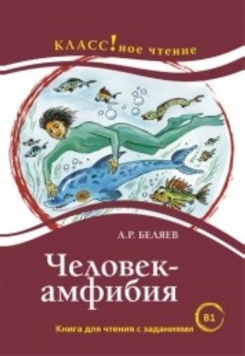 Chelovek-amfibija. Lexical minimum 2300 words (B1)