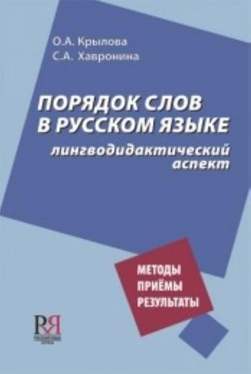 Porjadok slov v russkom jazyke: lingvodidakticheskij aspekt