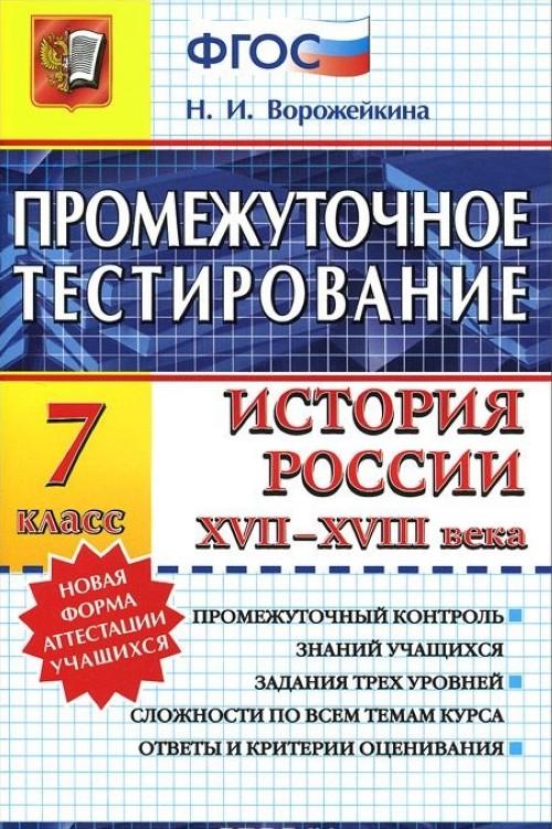 Istorija Rossii XVII-XVIII veka. 7 klass. Promezhutochnoe testirovanie