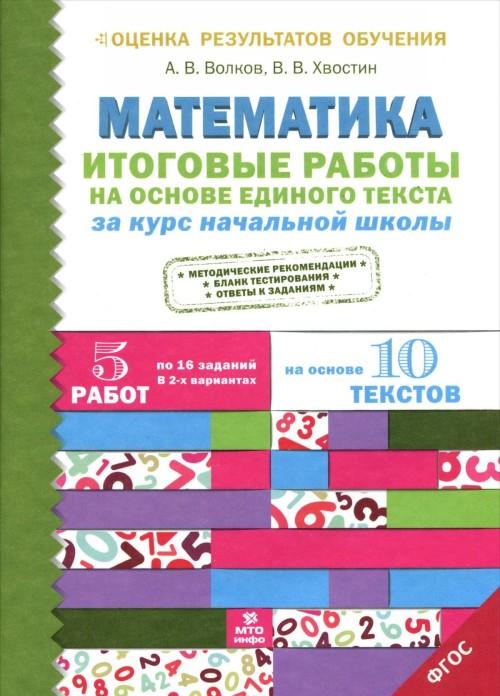 Matematika. Itogovye raboty na osnove edinogo teksta za kurs nachalnoj shkoly