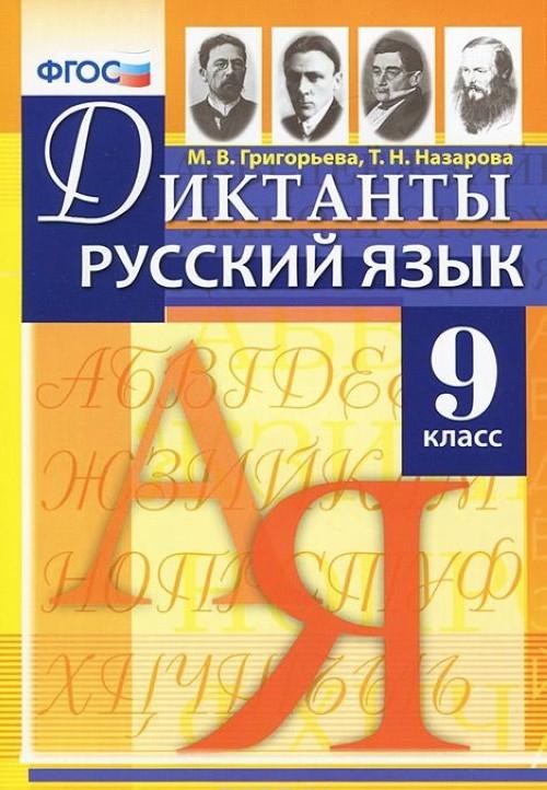 Русский язык. 9 класс. Диктанты