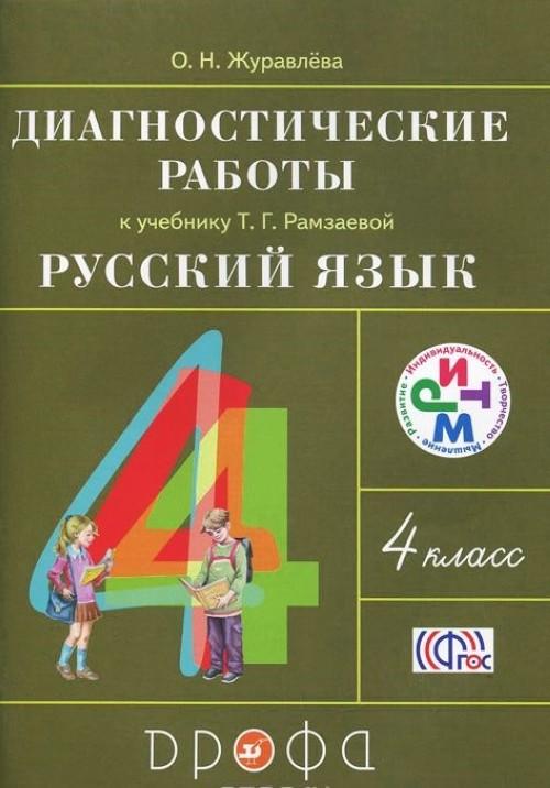 Russkij jazyk. 4 klass. Diagnosticheskie raboty k uchebniku T. G. Ramzaevoj