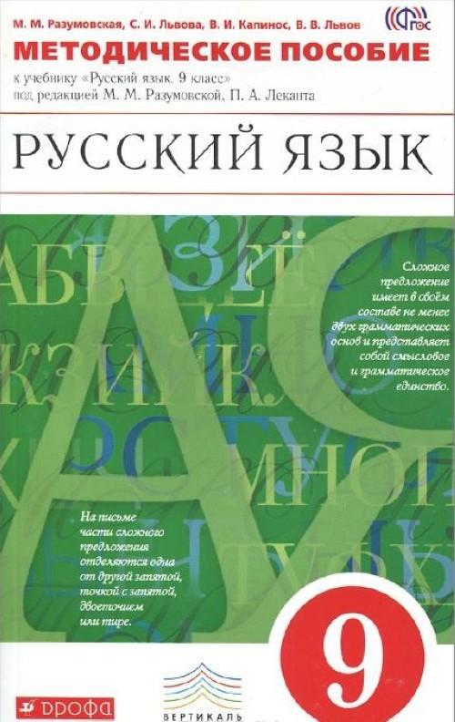 Russkij jazyk. 9 klass. Metodicheskoe posobie